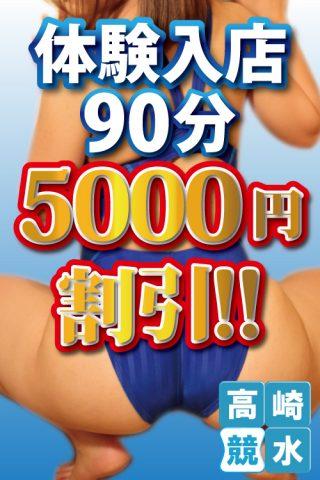 taiken5000